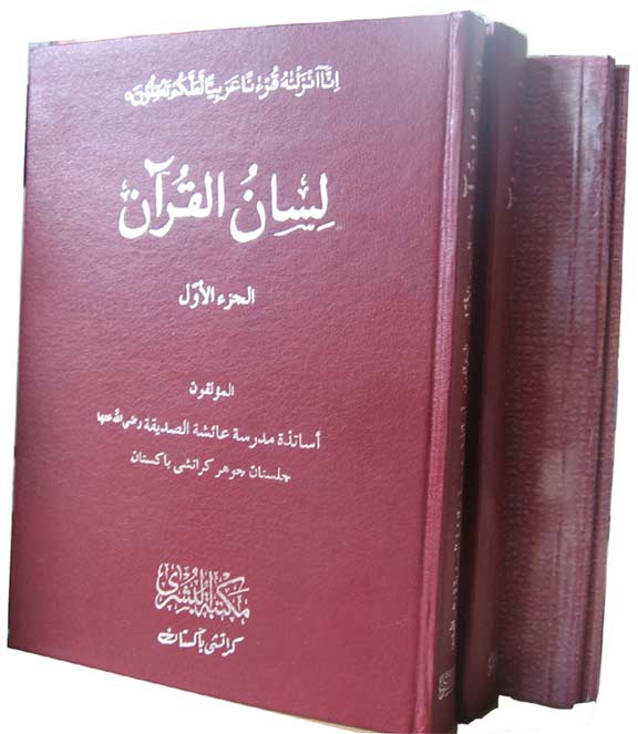 Lisan Ul-Qur'an (3 Volume Set + Answer Keys) | Islam Future