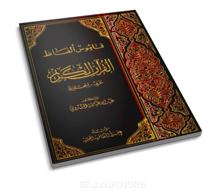 http://futureislam.files.wordpress.com/2012/08/vocabulary-of-the-holy-qur-an-arabic-english.jpg?w=450&h=395